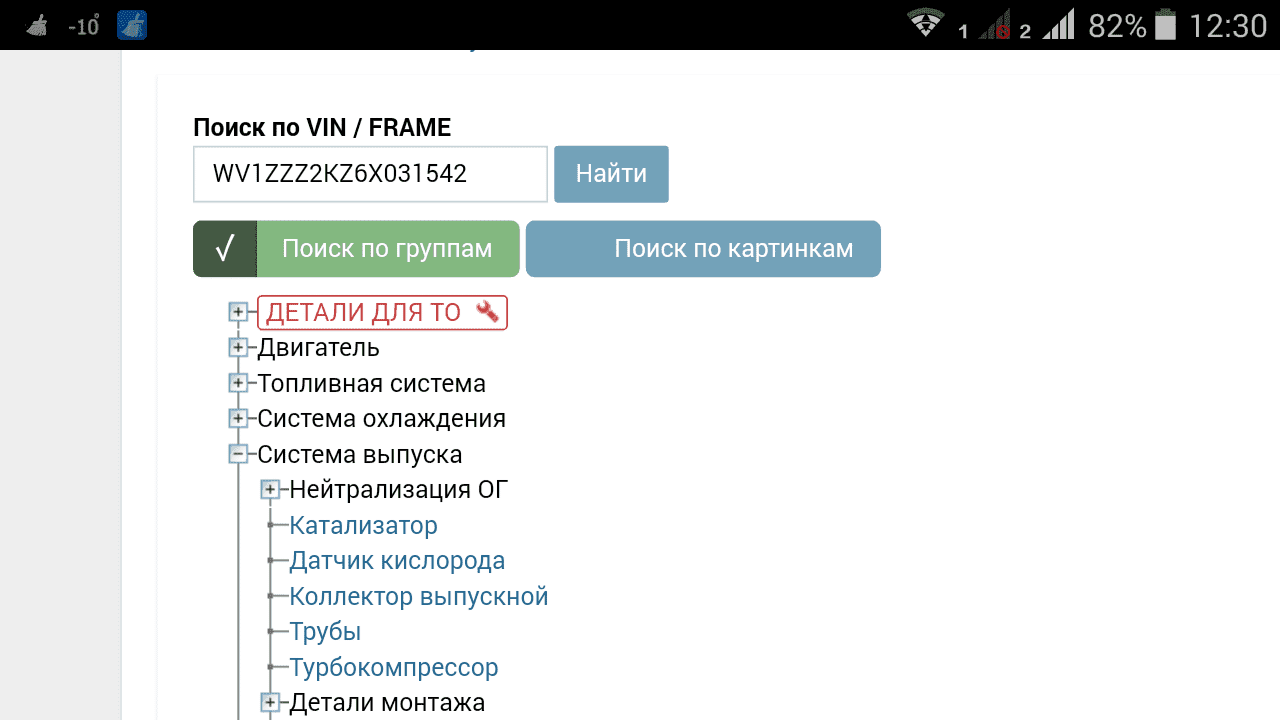 Screenshot_2019-01-08-12-30-39.png