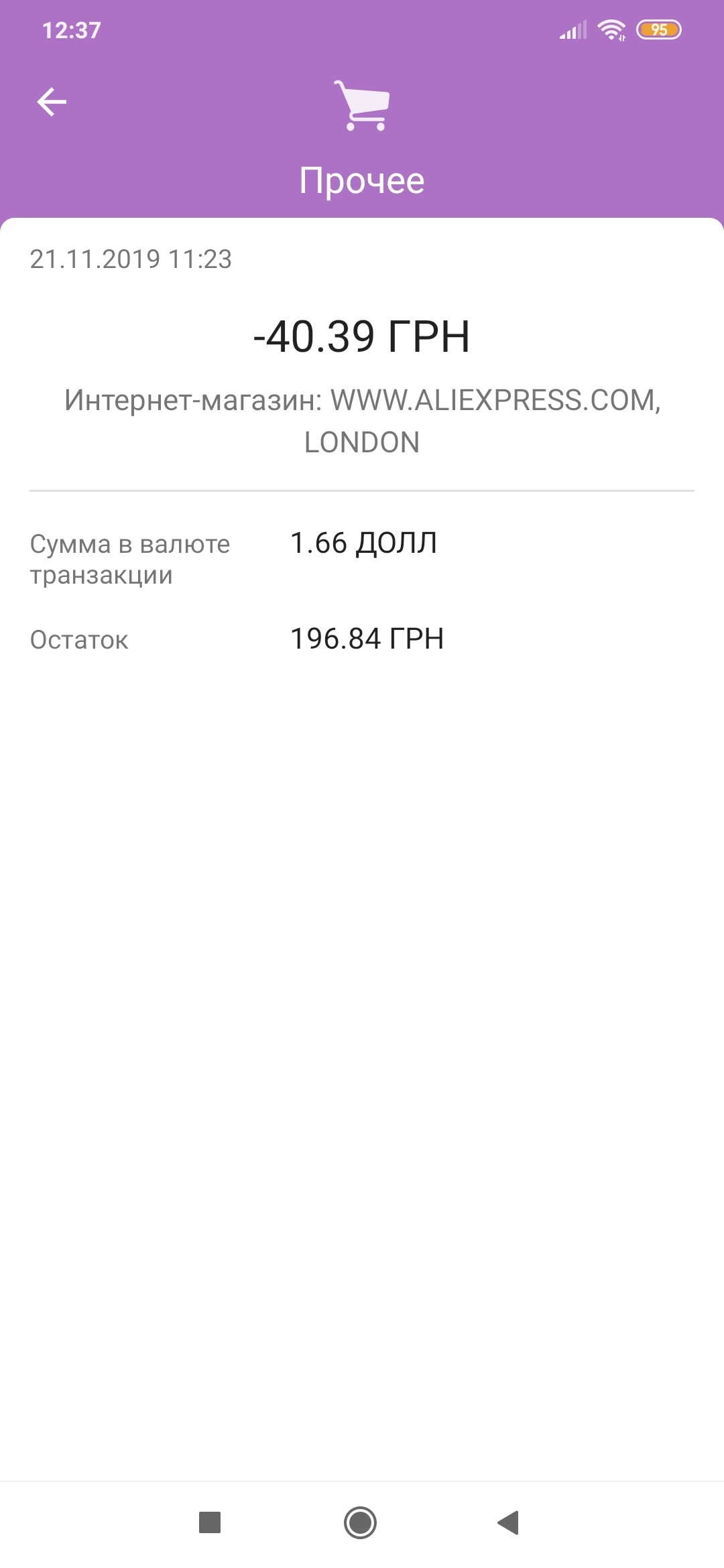 Screenshot_2019-12-30-12-37-36-062_ua.privatbank.ap24.jpg