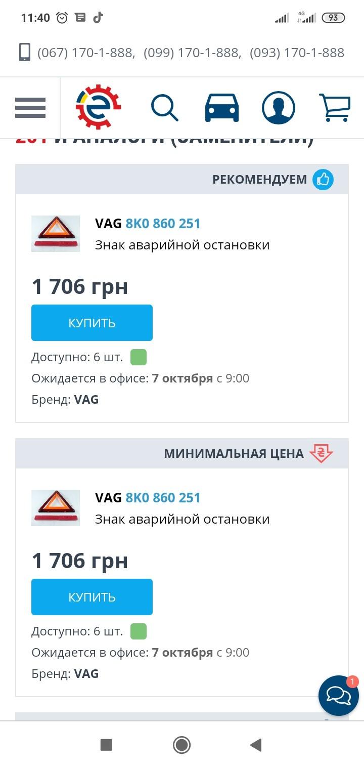 Screenshot_2020-09-08-11-40-26-286_com.android.chrome.jpg