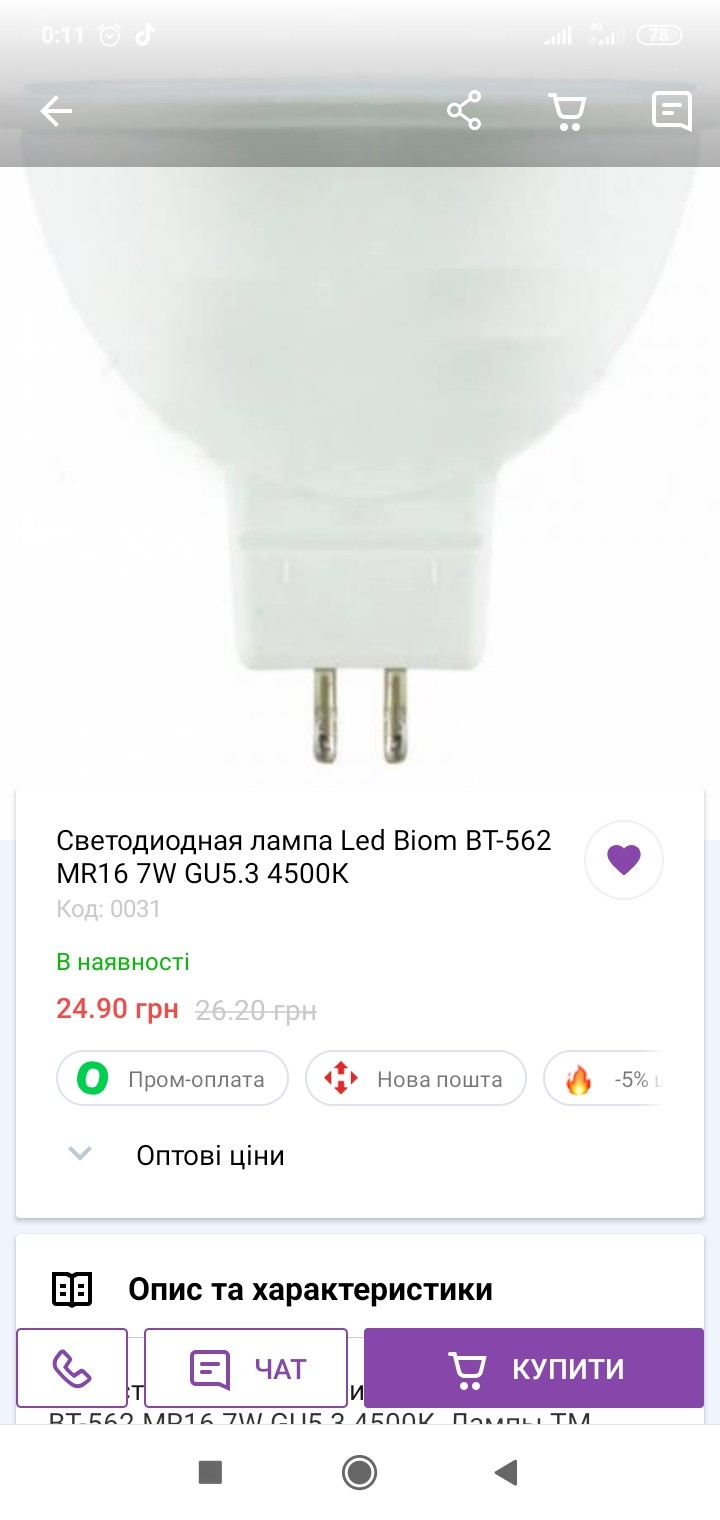 Screenshot_2020-12-06-00-11-49-923_ua.prom.b2c.jpg