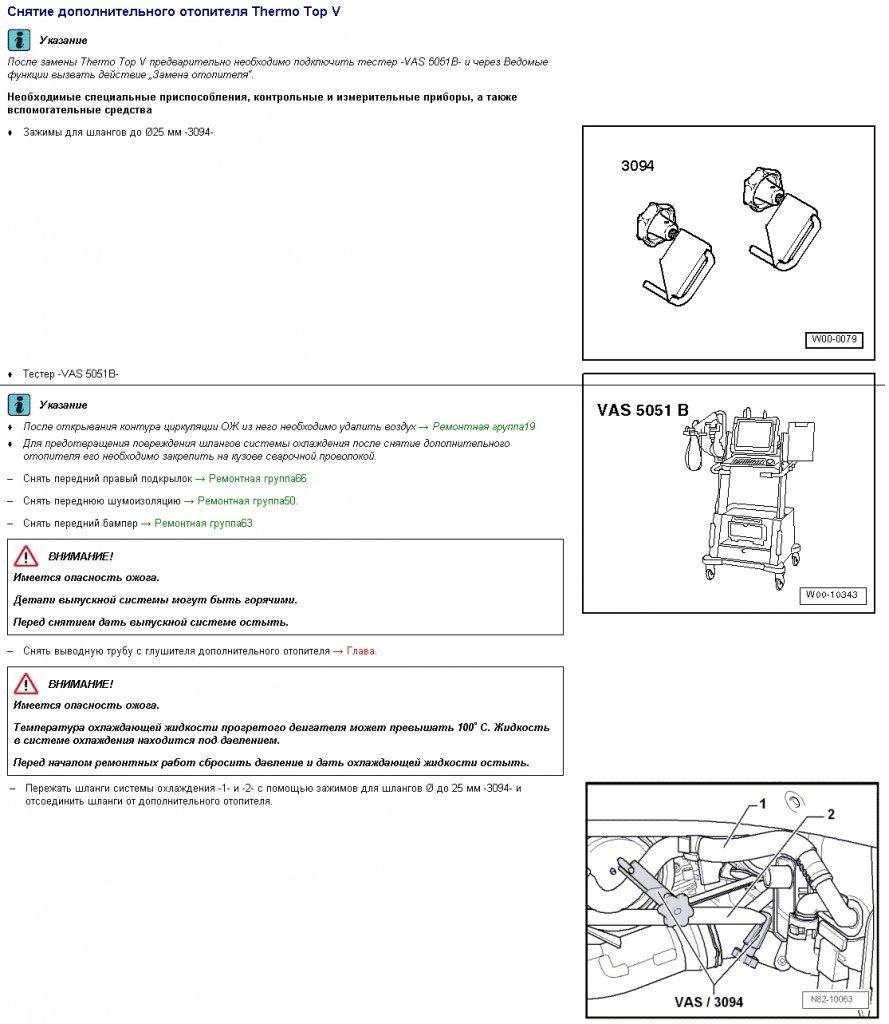 webasto1.jpg