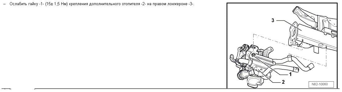 webasto3.jpg